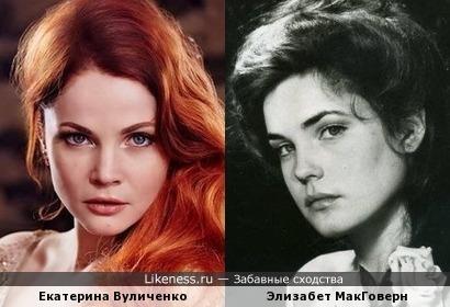 Екатерина Вуличенко и Элизабет МакГоверн