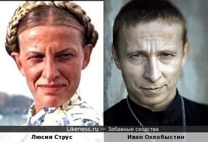 Люсия Струс в образе похожа на Ивана Охлобыстина