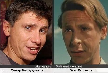 Тимур Батрутдинов и Олег Ефремов