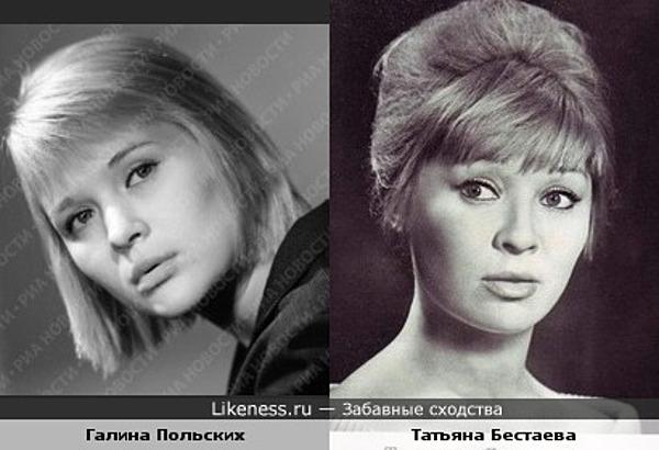 В молодости Галина Польских и Татьяна Бестаева похожи