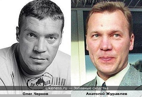Олег Чернов похож на Анатолия Журавлева