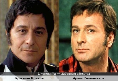 Кристиан Клавье похож на арчила Гомиашвили