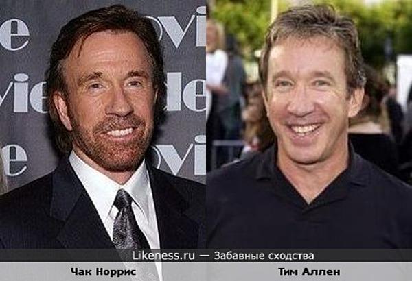 Чак Норрис похож на Тима Аллена