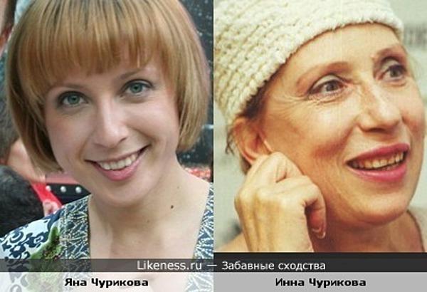 Яна Чурикова похожа на Инну Чурикову
