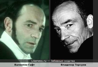 Владимир Торсуев похож на Валентина Гафта