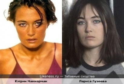 Кэтрин Маккормак похожа на Ларису Гузееву