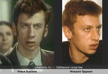 Михаил Трухин похож на Илью Баскина