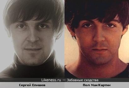 Сергей Епишев и Пол МакКартни
