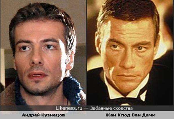 Андрей Кузнецов похож на Жана Клода Ван Дамм