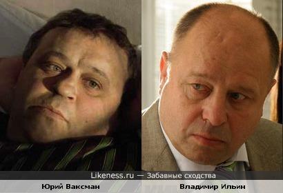Юрий Ваксман похож на Владимира Ильина