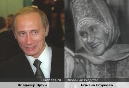 http://img.likeness.ru/uploads/users/140/Vladimir_Putin_Tatyana_Strukova.jpg
