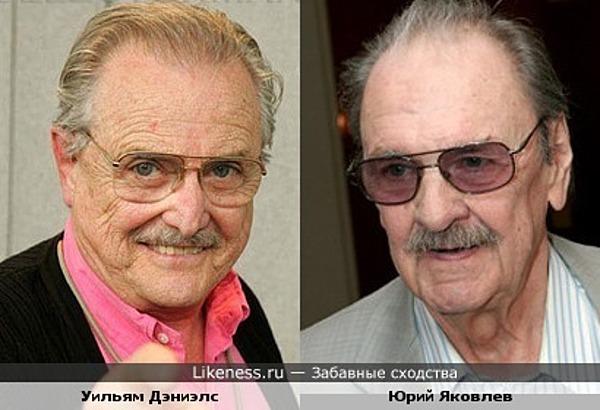 Уильям Дэниэлс похож на Юрия Яковлева