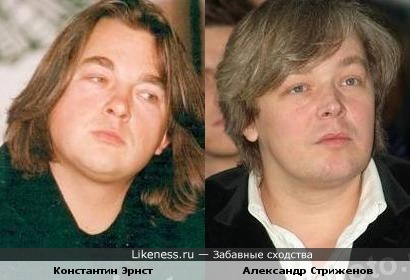 Константин Эрнст и Александр Стриженов похожи