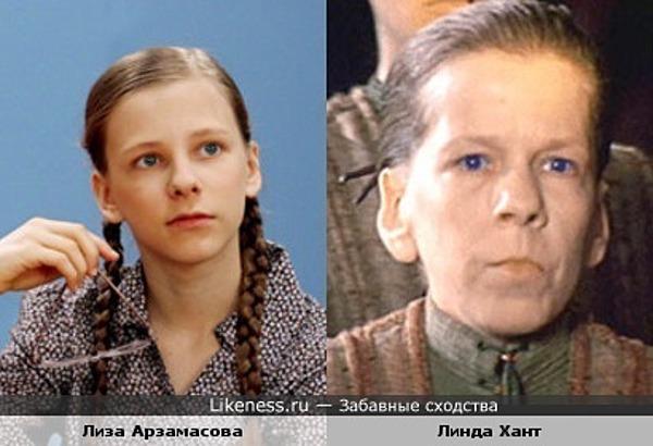 Лиза Арзамасова похожа на Линду Хант