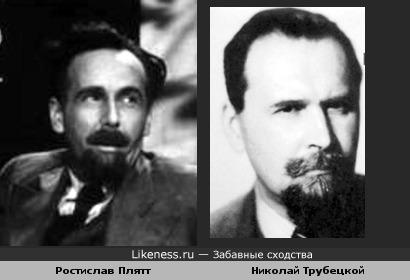 Ростислав Плятт и Николай Трубецкой