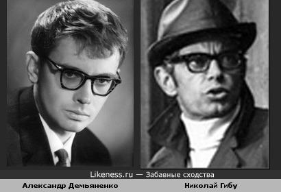 Александр Демьяненко и Николай Гибу