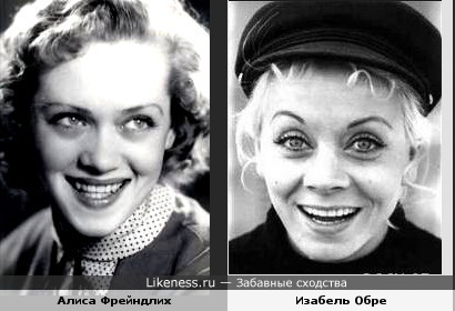 Алиса Фрейндлих и Изабель Обре