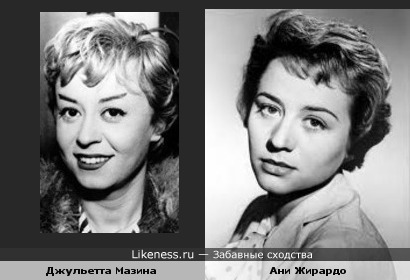 Джульетта Мазина и Ани Жирардо