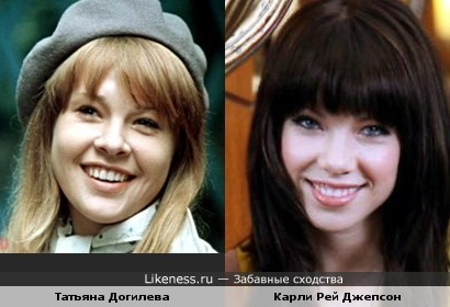 Актриса Татьяна Догилева и певица Карли Рей Джепсон