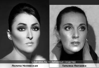 Лолита Милявская похожа на Татьяну Лютаеву