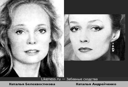 Актрисы Натальи Белохвостикова и Андрейченко