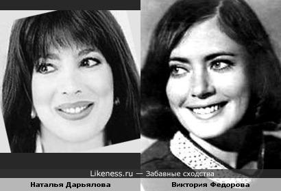 Наталья Дарьялова похожа на Викторию Федорову