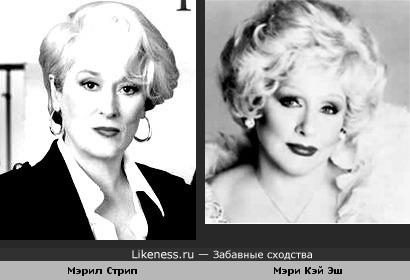 Мэрил Стрип и Мэри Кэй Эш