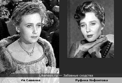 Актриса Ия Саввина и Руфина Нифонтова