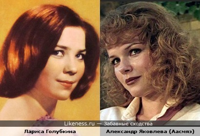 Актрисы Лариса Голубкина и Александр Яковлева (Аасмяэ)