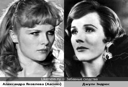 Актрисы Александра Яковлева (Аасмяэ) и Джули Эндрюс