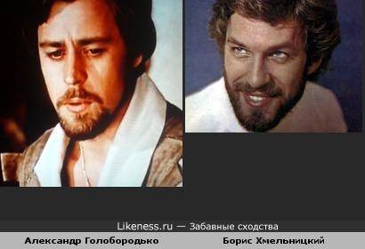 Актеры Александр Голобородько и Борис Хмельницкий