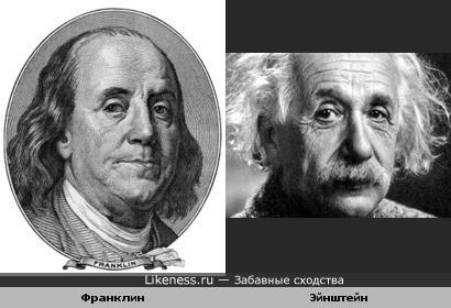 Франклин и Эйнштейн