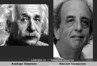 Альберт Эйнштейн и Винсент Скьявелли