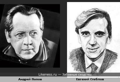Актеры Андрей Попов и Евгений Стеблов