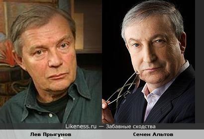 Лев Прыгунов и Семен Альтов