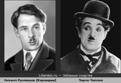 Комики Карандаш и Чарли Чаплин