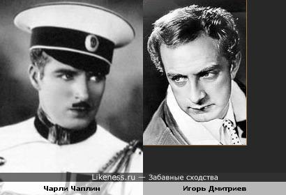 Актеры Чарли Чаплин и Игорь Дмитриев