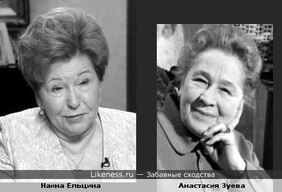Наина Ельцина и
