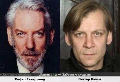 Виктор Раков и Кифер Сазерленд