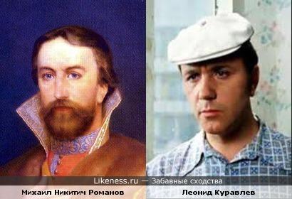 Михаил Никитич Романов и Леонид Куравлев