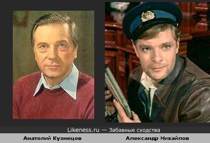 Актеры Анатолий Кузнецов и Александр Михайлов