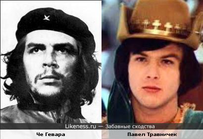 Че Гевара и Павел Травничек