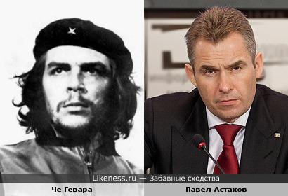 Павел Астахов похож на Че Гевару