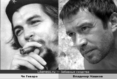 Владимир Машков похож на Че Гевару