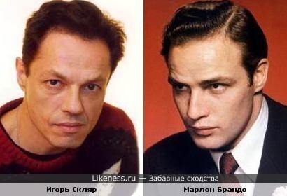 Актеры Игорь Скляр и Марлон Брандо