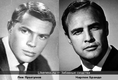 Актеры Лев Прыгунов и Марлон Брандо