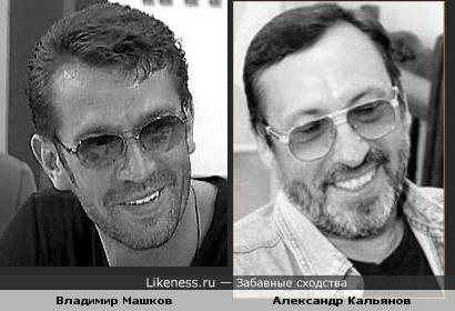 Владимир Машков и Александр Кальянов