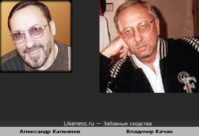 Александр Кальянов и Владимир Качан