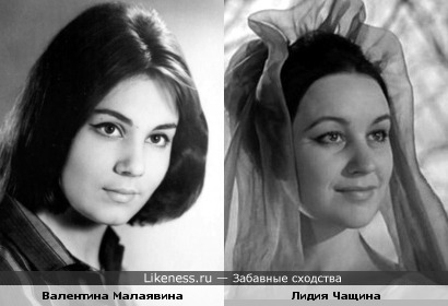 Актрисы Валентина Малаявина и Лидия Чащина