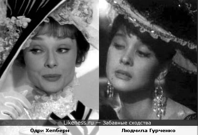 Актрисы Одри Хепберн и Людмила Гурченко